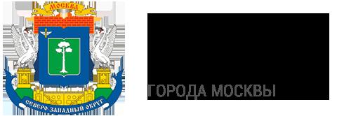Префектура Северо-Западного административного округа города Москвы